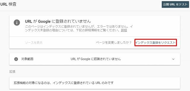 URL検査ツール 使い方