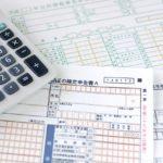 節税のための青色申告と開業届の話