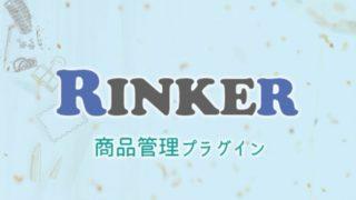Rinkerのクリック率を上げよう!簡単おすすめカスタマイズ!