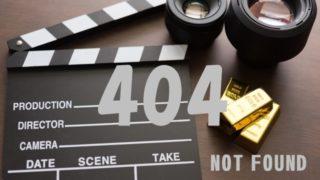 【ブログのメンテ】404エラーをうまく使おう!作り方とポイントを解説!