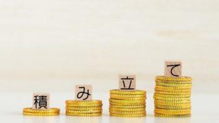 「iDeCo個人型確定拠出年金」積み立てのすすめ!