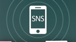 店舗ビジネスにおけるSNSの有効利用方法!最速で集客できる順番はコレ!